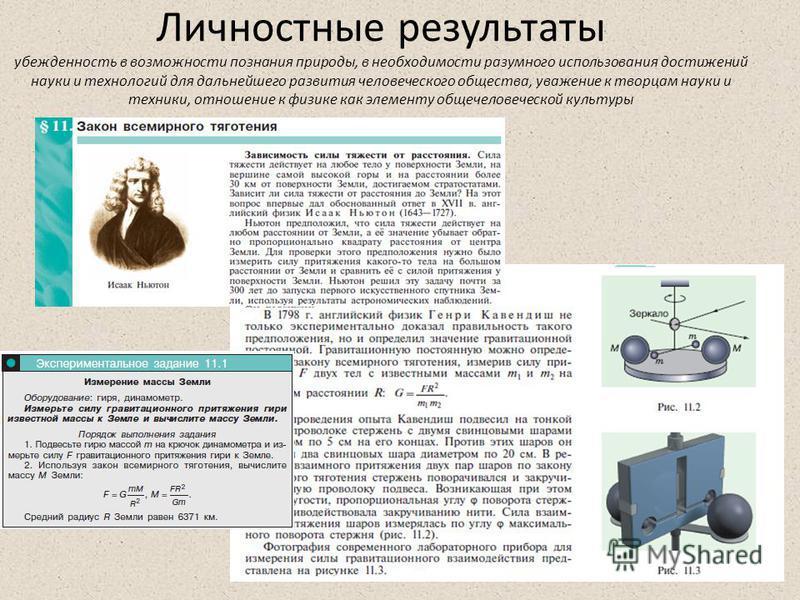 Личностные результаты убежденность в возможности познания природы, в необходимости разумного использования достижений науки и технологий для дальнейшего развития человеческого общества, уважение к творцам науки и техники, отношение к физике как элеме