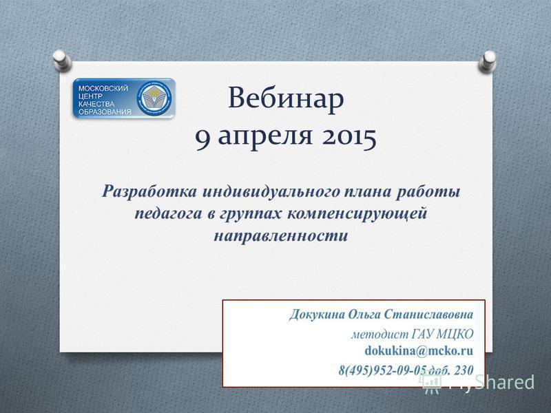 Вебинар 9 апреля 2015 Разработка индивидуального плана работы педагога в группах компенсирующей направленности
