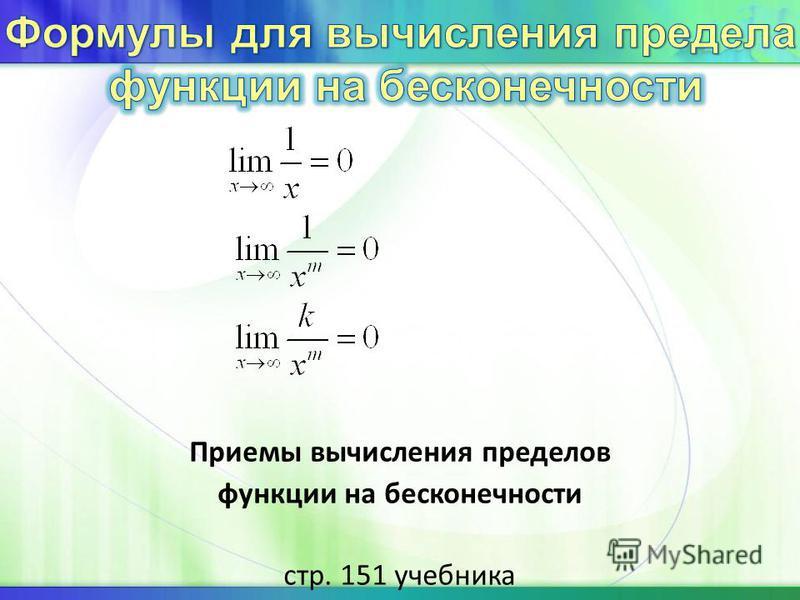 Приемы вычисления пределов функции на бесконечности стр. 151 учебника