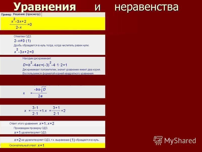 Уравнения инеравенства