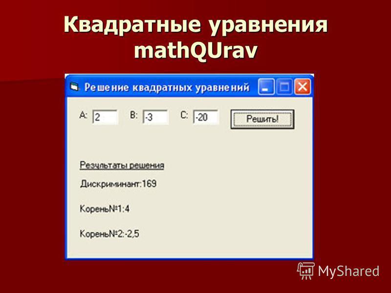 Квадратные уравнения mathQUrav