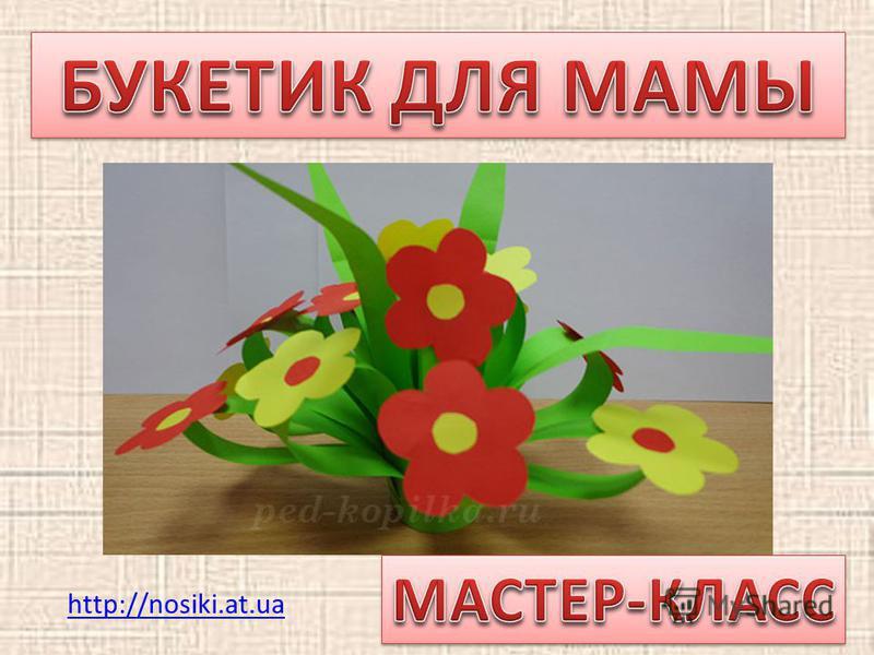 http://nosiki.at.ua