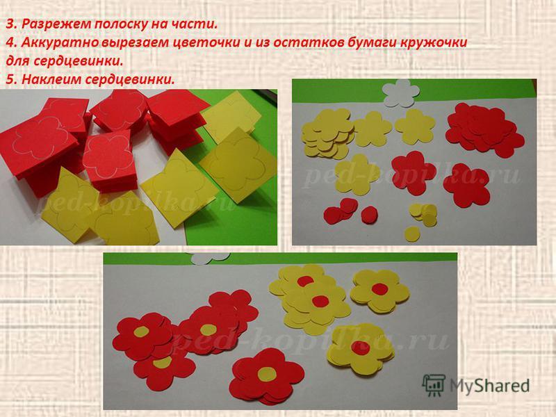 3. Разрежем полоску на части. 4. Аккуратно вырезаем цветочки и из остатков бумаги кружочки для сердце венки. 5. Наклеим сердце венки.