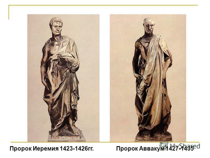 Пророк Иеремия 1423-1426 гг. Пророк Аввакум 1427-1435