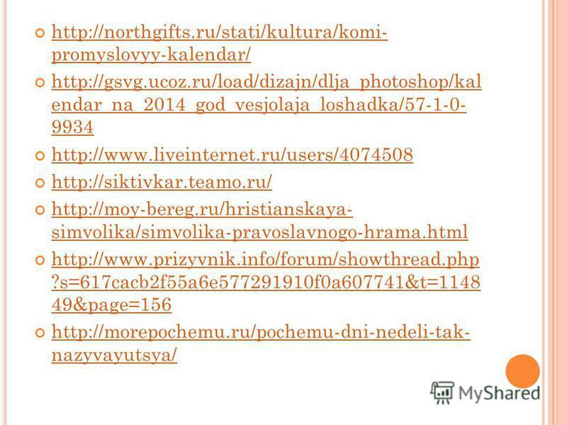 http://northgifts.ru/stati/kultura/komi- promyslovyy-kalendar/ http://northgifts.ru/stati/kultura/komi- promyslovyy-kalendar/ http://gsvg.ucoz.ru/load/dizajn/dlja_photoshop/kal endar_na_2014_god_vesjolaja_loshadka/57-1-0- 9934 http://gsvg.ucoz.ru/loa
