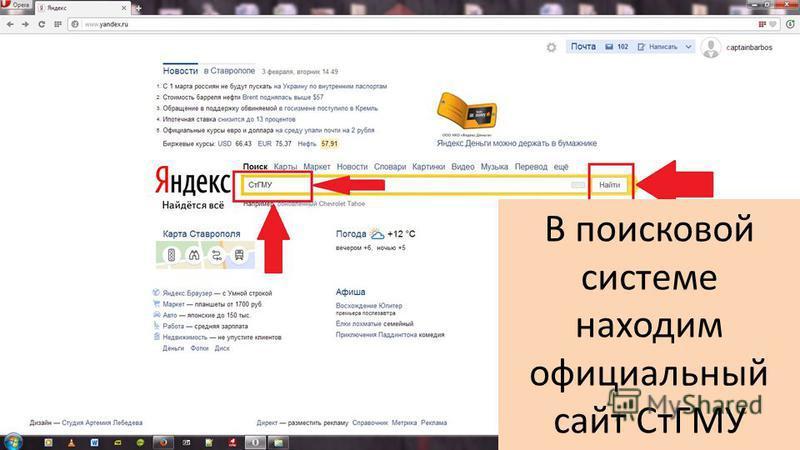 В поисковой системе находим официальный сайт СтГМУ