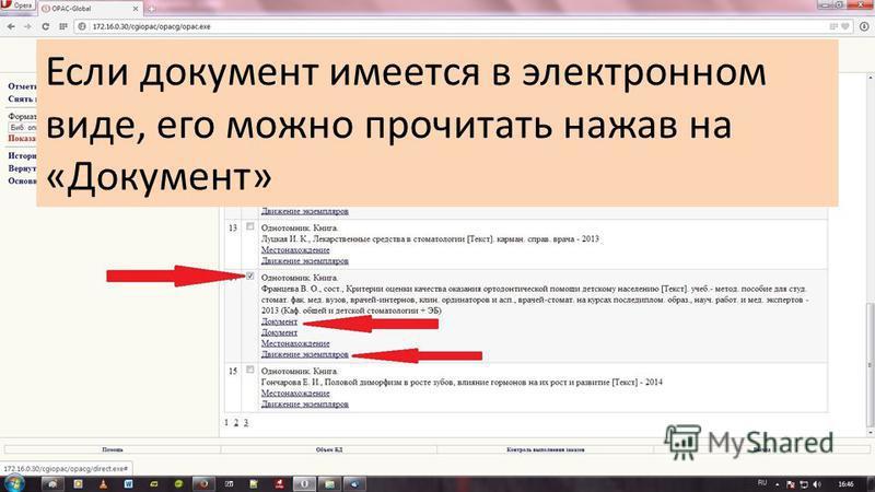 Если документ имеется в электронном виде, его можно прочитать нажав на «Документ»