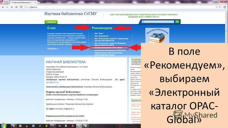 В поле «Рекомендуем», выбираем «Электронный каталог OPAC- Global»