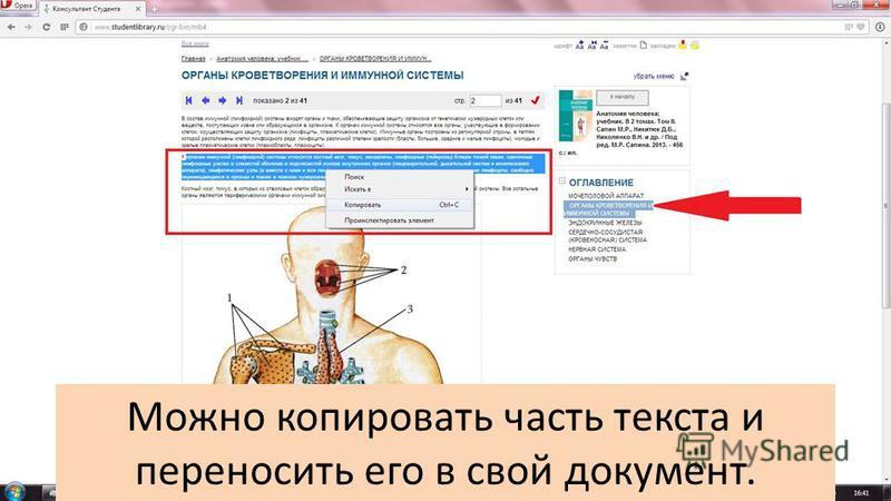 Можно копировать часть текста и переносить его в свой документ.