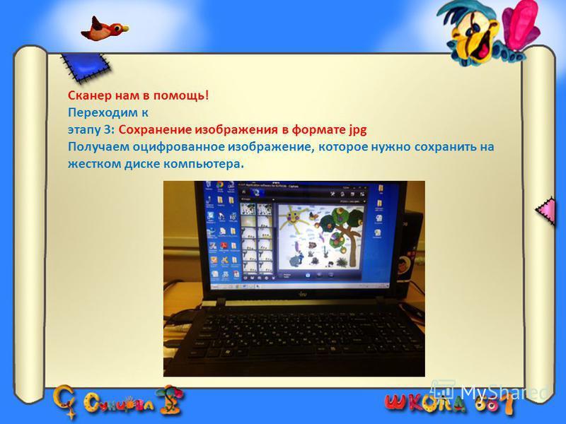 Сканер нам в помощь! Переходим к этапу 3: Сохранение изображения в формате jpg Получаем оцифрованное изображение, которое нужно сохранить на жестком диске компьютера.