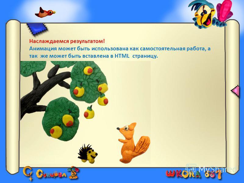 Наслаждаемся результатом! Анимация может быть использована как самостоятельная работа, а так же может быть вставлена в HTML страницу.