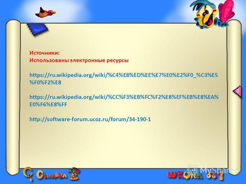 Источники: Использованы электронные ресурсы https://ru.wikipedia.org/wiki/%C4%E8%ED%EE%E7%E0%E2%F0_%C3%E5 %F0%F2%E8 https://ru.wikipedia.org/wiki/%CC%F3%EB%FC%F2%E8%EF%EB%E8%EA% E0%F6%E8%FF http://software-forum.ucoz.ru/forum/34-190-1