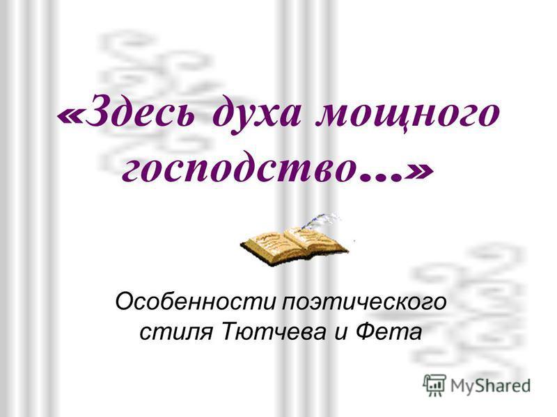 « Здесь духа мощного господство …» Особенности поэтического стиля Тютчева и Фета