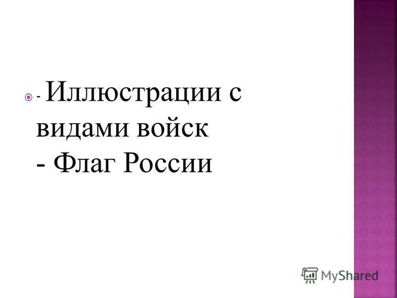 - Иллюстрации с видами войск - Флаг России