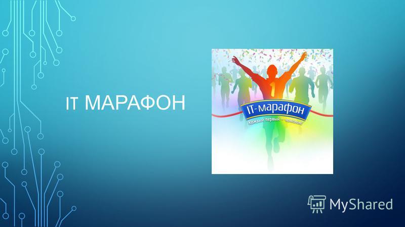 IT МАРАФОН