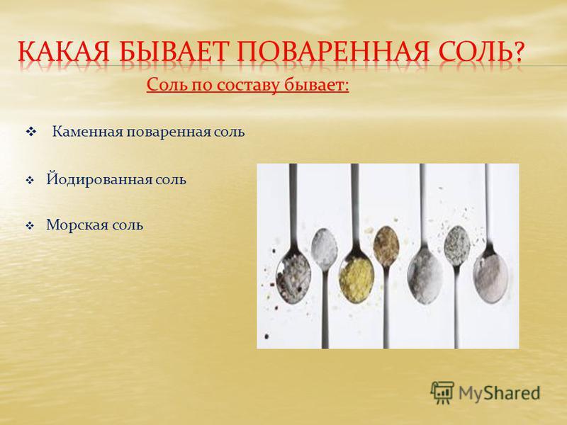 Каменная поваренная соль Йодированная соль Морская соль Соль по составу бывает: