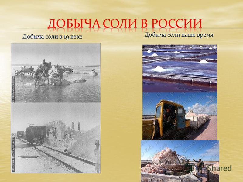 Добыча соли в 19 веке Добыча соли наше время