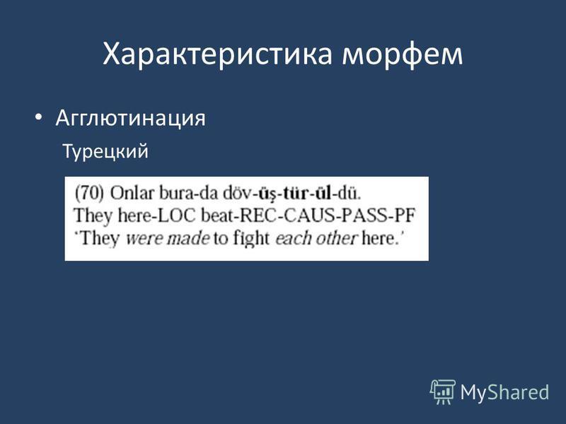 Характеристика морфем Агглютинация Турецкий