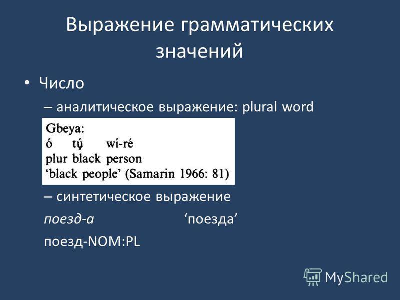 Выражение грамматических значений Число – аналитическое выражение: plural word – синтетическое выражение поезд-поезда поезд-NOM:PL