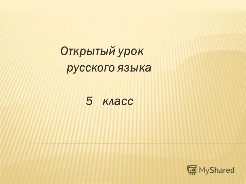 Открытый урок русского языка 5 класс