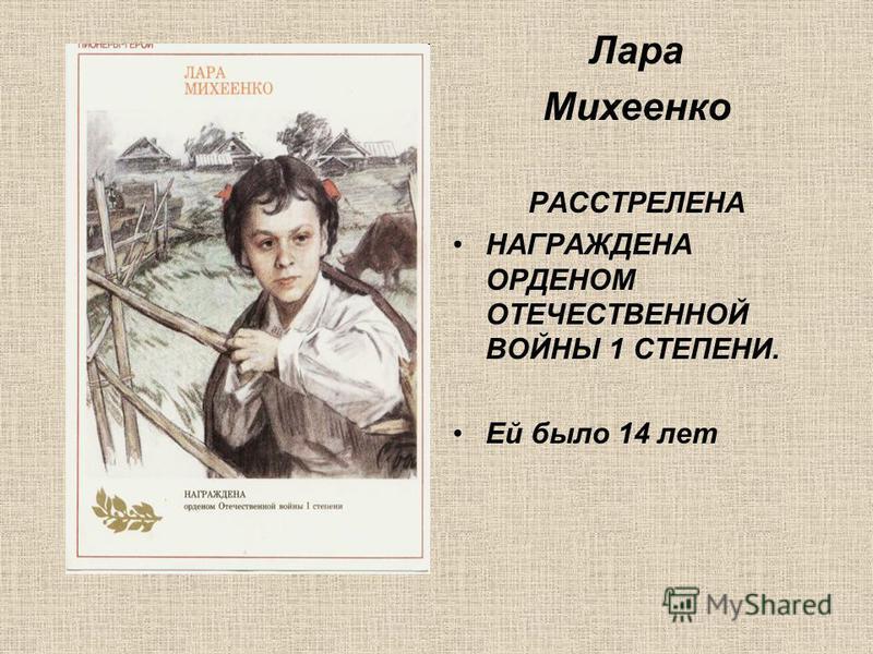 Лара Михеенко РАССТРЕЛЕНА НАГРАЖДЕНА ОРДЕНОМ ОТЕЧЕСТВЕННОЙ ВОЙНЫ 1 СТЕПЕНИ. Ей было 14 лет