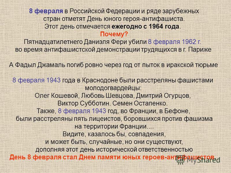 8 февраля в Российской Федерации и ряде зарубежных стран отметят День юного героя-антифашиста. Этот день отмечается ежегодно с 1964 года. Почему? Пятнадцатилетнего Даниэля Фери убили 8 февраля 1962 г. во время антифашистской демонстрации трудящихся в