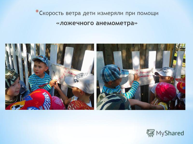 * Скорость ветра дети измеряли при помощи «ложечного анемометра»