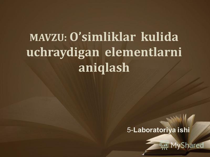 MAVZU: Osimliklar kulida uchraydigan elementlarni aniqlash 5-Laboratoriya ishi