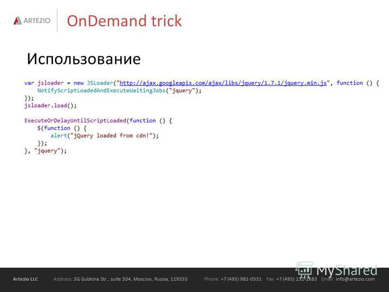 Artezio LLC Address: 3G Gubkina Str., suite 504, Moscow, Russia, 119333Phone: +7 (495) 981-0531 Fax: +7 (495) 232-2683 Email: info@artezio.com Использование OnDemand trick