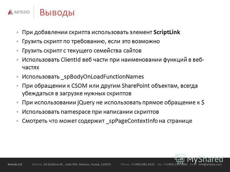 Artezio LLC Address: 3G Gubkina Str., suite 504, Moscow, Russia, 119333Phone: +7 (495) 981-0531 Fax: +7 (495) 232-2683 Email: info@artezio.com При добавлении скрипта использовать элемент ScriptLink Грузить скрипт по требованию, если это возможно Груз