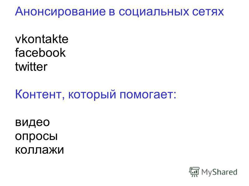 Анонсирование в социальных сетях vkontakte facebook twitter Контент, который помогает: видео опросы коллажи