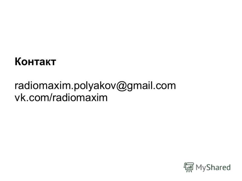 Контакт radiomaxim.polyakov@gmail.com vk.com/radiomaxim