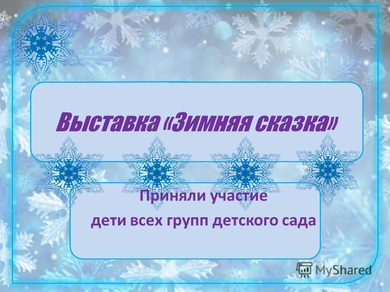 Выставка «Зимняя сказка» Приняли участие дети всех групп детского сада