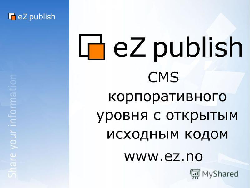 CMS корпоративного уровня с открытым исходным кодом www.ez.no