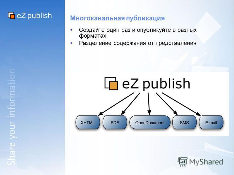 Многоканальная публикация Создайте один раз и опубликуйте в разных форматах Разделение содержания от представления