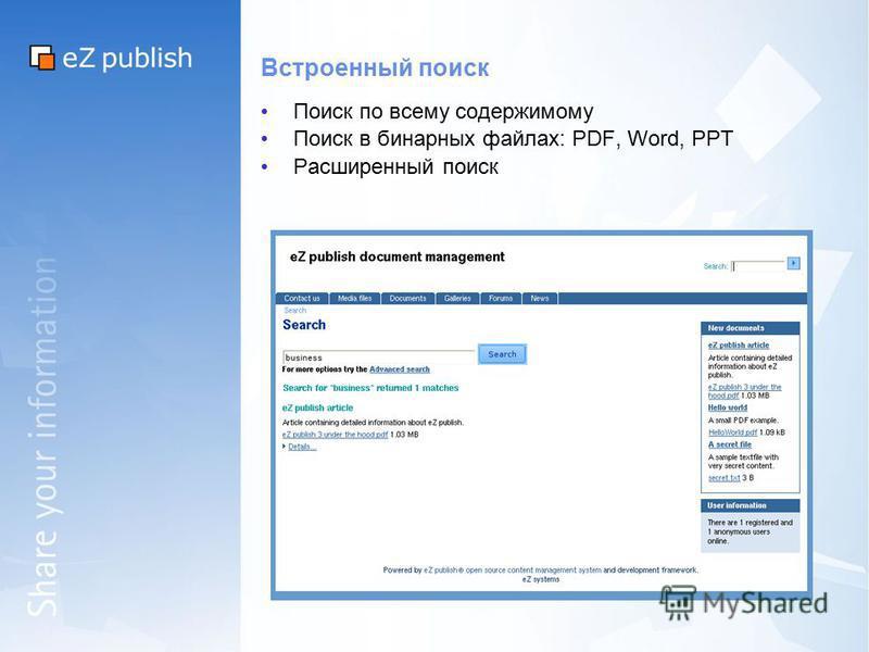 Встроенный поиск Поиск по всему содержимому Поиск в бинарных файлах: PDF, Word, PPT Расширенный поиск