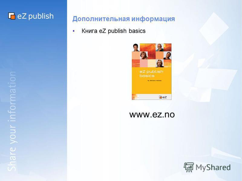 Дополнительная информация Книга eZ publish basics www.ez.no
