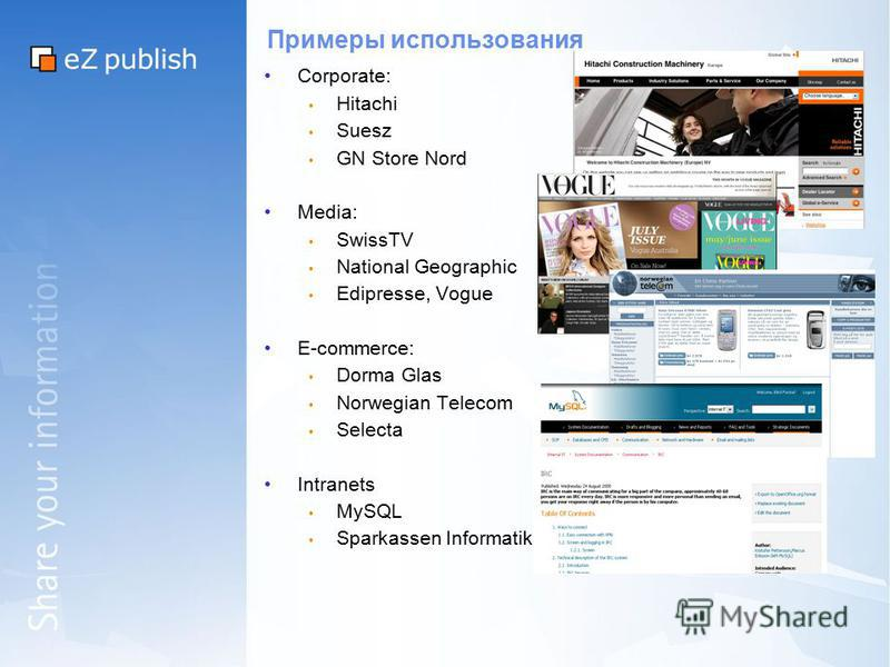 Примеры использования Corporate: Hitachi Suesz GN Store Nord Media: SwissTV National Geographic Edipresse, Vogue E-commerce: Dorma Glas Norwegian Telecom Selecta Intranets MySQL Sparkassen Informatik