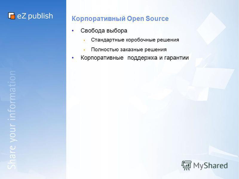 Корпоративный Open Source Свобода выбора Стандартные коробочные решения Полностью заказные решения Корпоративные поддержка и гарантии