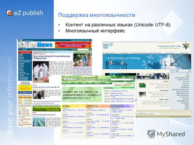 Поддержка многоязычности Контент на различных языках (Unicode UTF-8) Многоязычный интерфейс