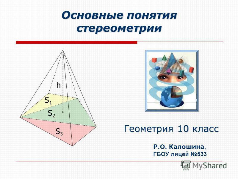 Основные понятия стереометрии Геометрия 10 класс Р.О. Калошина, ГБОУ лицей 533 S 1 S 2 S 3 h