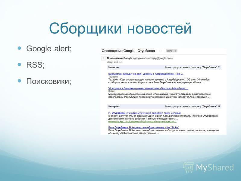 Сборщики новостей Google alert; RSS; Поисковики;
