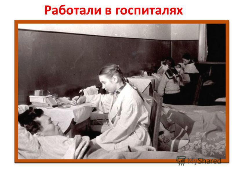 Работали в госпиталях