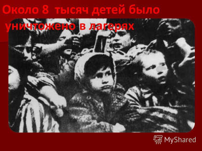Около 8 тысяч детей было уничтожено в лагерях