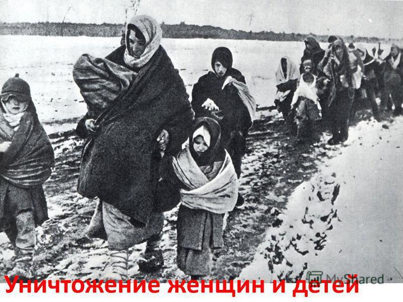 Уничтожение женщин и детей