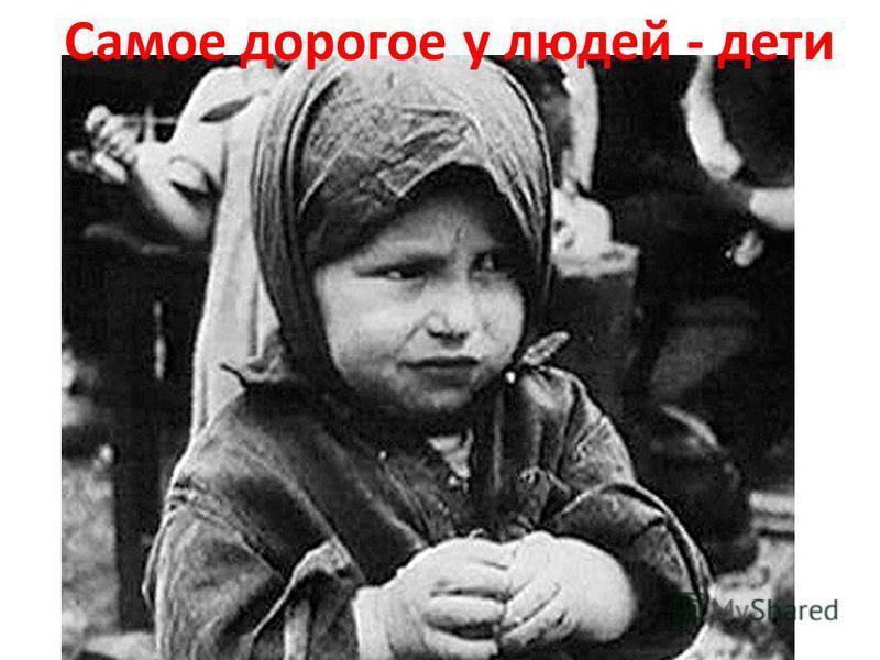 Самое дорогое у людей - дети