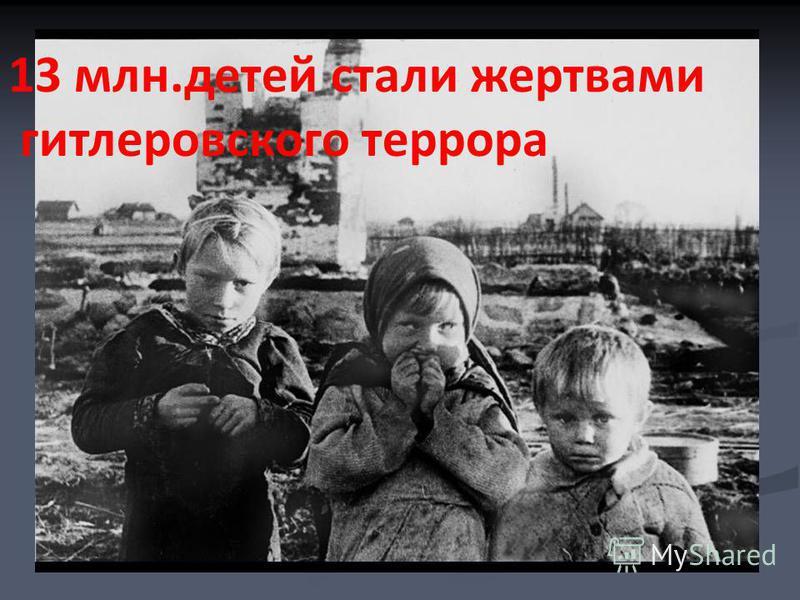 13 млн.детей стали жертвами гитлеровского террора