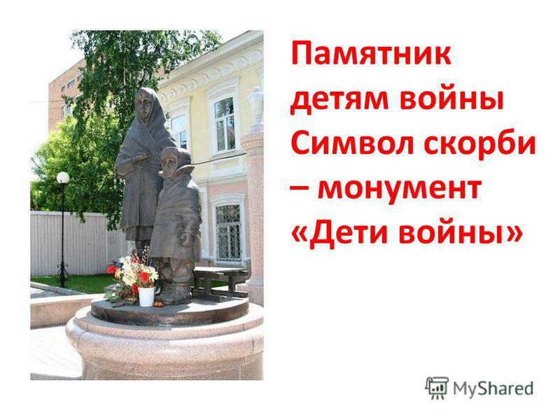 Памятник детям войны Символ скорби – монумент «Дети войны»