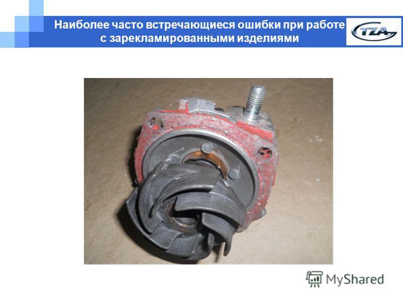 Наиболее часто встречающиеся ошибки при работе с задекламированными изделиями - протяжные станки - токарные станки - моющие установки