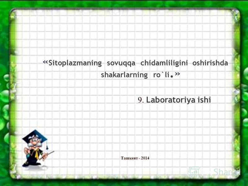 « Sitoplazmaning sovuqqa chidamliligini oshirishda shakarlarning ro`li.» 9. Laboratoriya ishi Ташкент - 2014.
